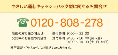 やさしい運転キャッシュバック型に関するお問合せ 0120-808-278 新規のお客様の問合せ 受付時間 9:00 〜 22:00 契約中のお客様の問合せ 受付時間 9:00 〜 20:00(月〜金) 9:00 〜 18:00(土・日・休日) 携帯電話・PHSからもご連絡いただけます。