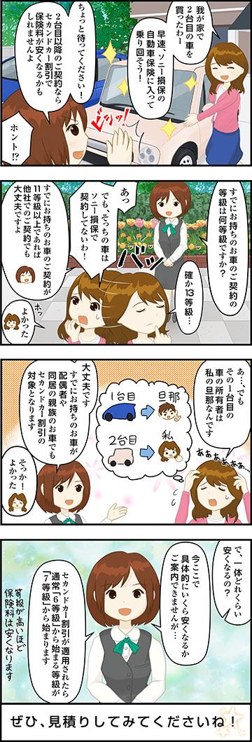 セカンドカー割引 漫画01