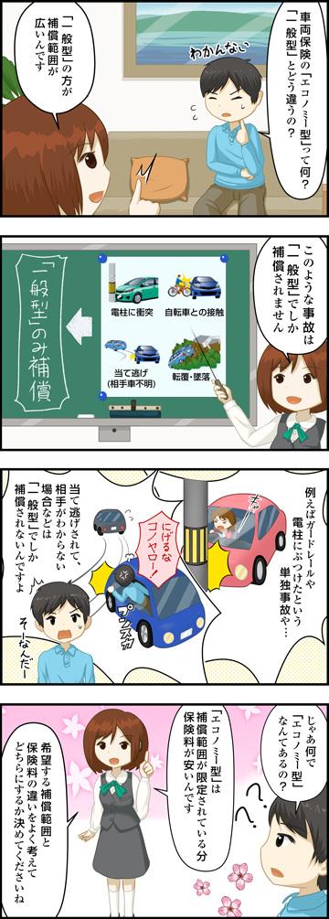 車両保険の「一般型」と「エコノミー型」の違いは 漫画01