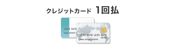 クレジットカード 1回払