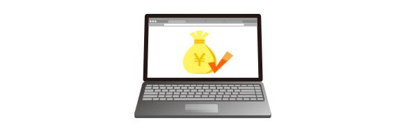 インターネットでの申込完了後、インターネットバンキングのサイトをご案内します。 振込手数料は当社が負担します。