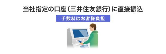 当社指定の口座(三井住友銀行)に直接振込 手数料はお客様負担