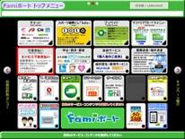 1.Famiポートのトップ画面から「代金支払い」をご選択ください。