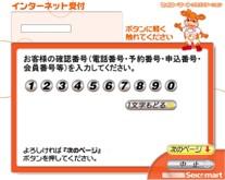 3.申込時に登録した電話番号をご入力ください。