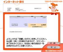 4.支払内容が表示されますので、内容をご確認のうえ、「印刷」をタッチしてください。